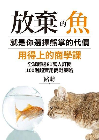 放棄的魚,就是你選擇熊掌的代價