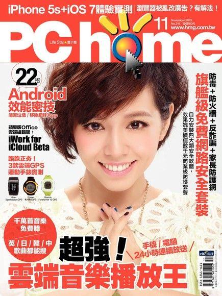 PC home 電腦家庭 11月號/2013 第214期