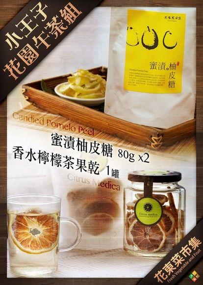 【花東菜市集】小王子花園午茶組