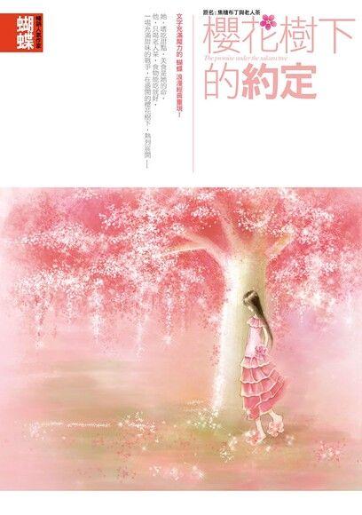 櫻花樹下的約定(平裝)
