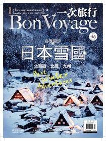 Bon Voyage一次旅行 12月號/2015 第45期