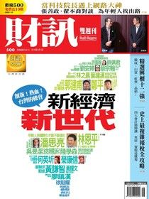財訊雙週刊 第500期 2016/04/07