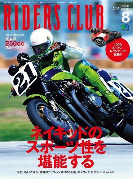 RIDERS CLUB 2017年8月號 No.520【日文版】