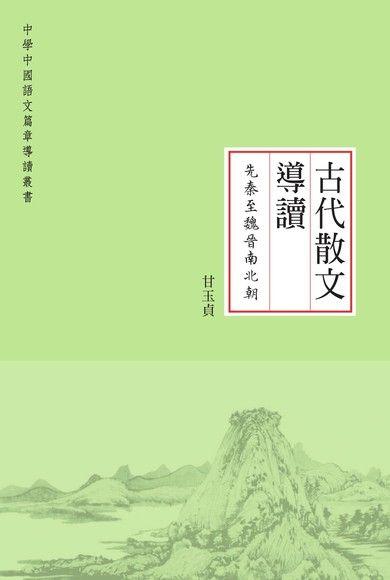 古代散文導讀.先秦至魏晉南北朝