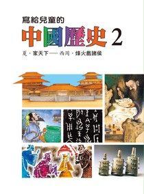 寫給兒童的中國歷史(第二冊)