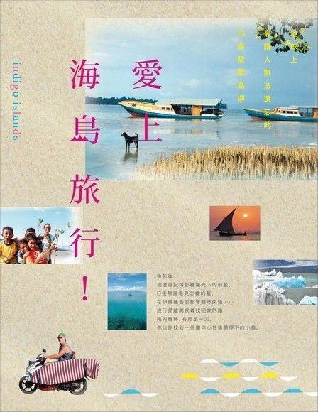 愛上海島旅行!