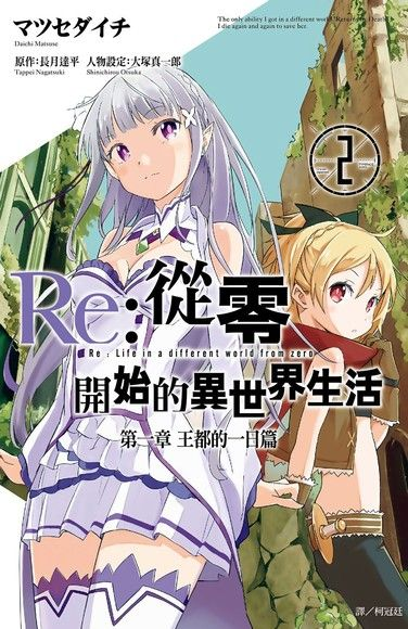 Re:從零開始的異世界生活 第一章 王都的一日篇(02)完