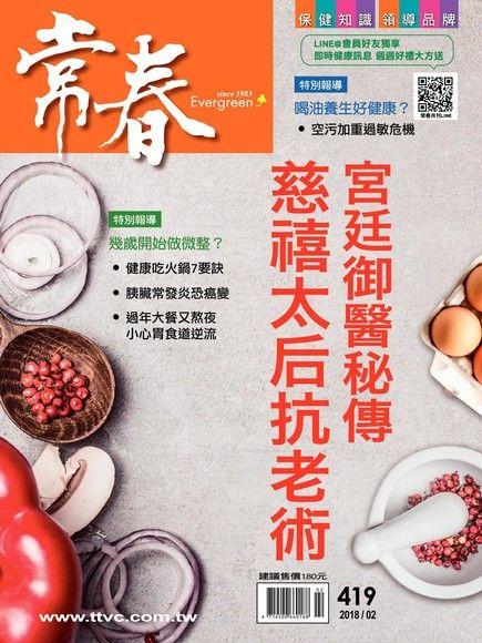 常春月刊 02月號/2018 第419期