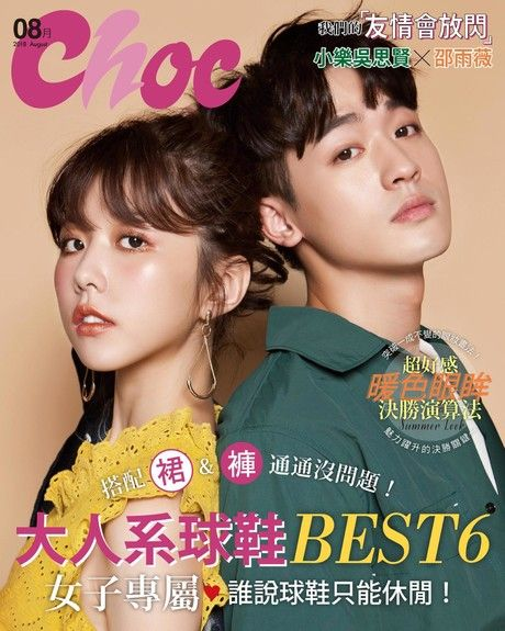 Choc 恰女生 08月號/2018 第201期