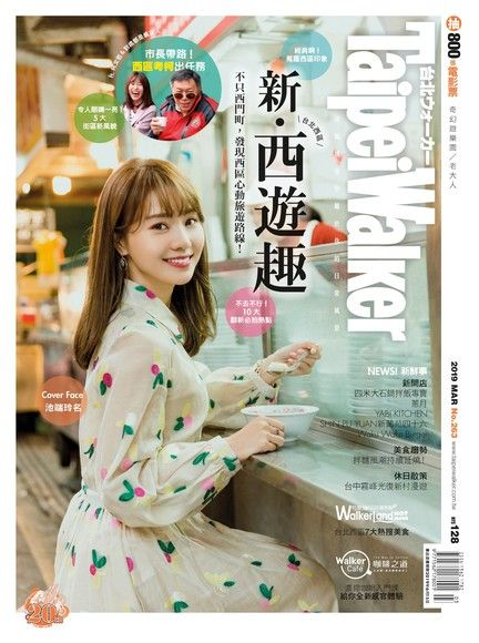Taipei Walker Vol.263 2019年3月號