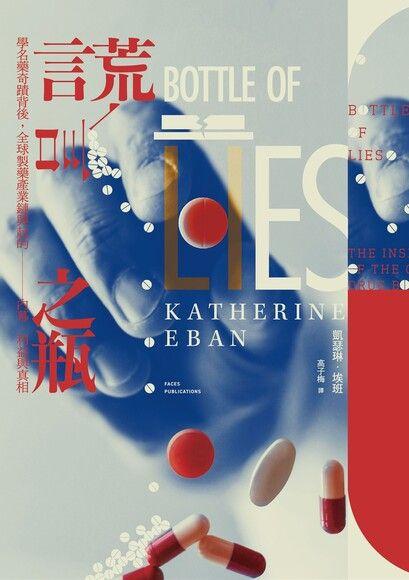 謊言之瓶:學名藥奇蹟背後,全球製藥產業鏈興起的內幕、利益與真相- 凱瑟琳.埃班  Readmoo 讀墨電子書