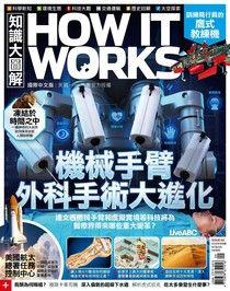 HOW IT WORKS知識大圖解國際中文版 09月號/2019 第60期
