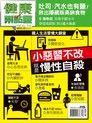 健康兩點靈月刊 12月號/2013 第27期