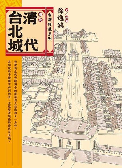 圖說清代台北城