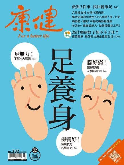 康健雜誌 03月號2018 第232期