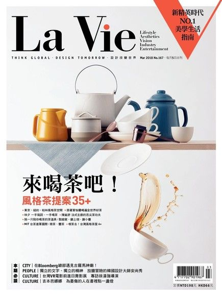 La Vie 03月號/2018 第167期