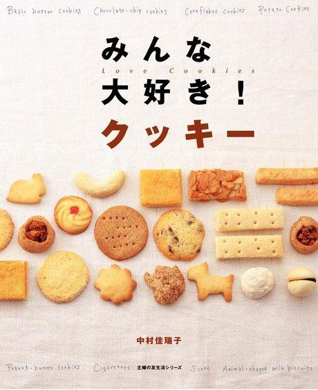 大家最愛的餅乾(日文書)