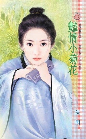 豔情小菊花【幽魂淫豔樂無窮之三】