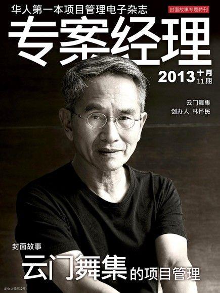專案經理雜誌 簡體版 10月號/2013 第11期