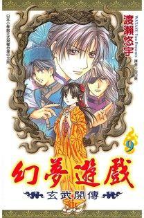 幻夢遊戲-玄武開傳(09)