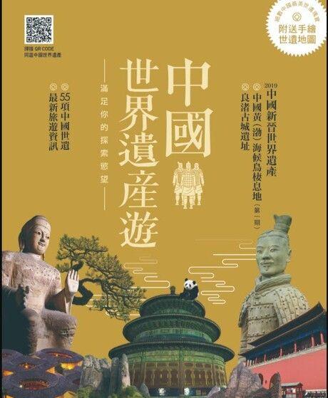 中國世界遺產遊