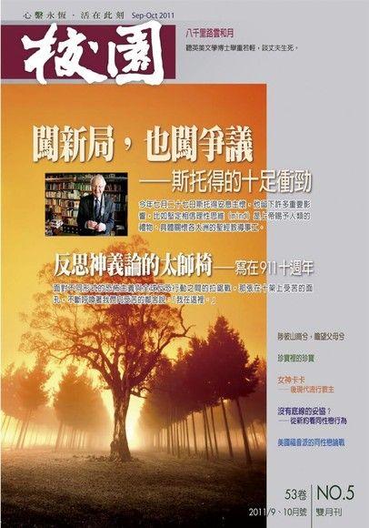 校園雜誌雙月刊2011年9、10月號:闖新局,也闖爭議——斯托得的十足衝勁