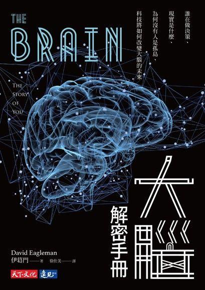 大腦解密手冊