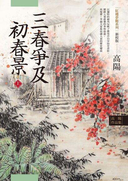 三春爭及初春景(上)