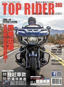 流行騎士Top Rider 05月號/2020 第393期