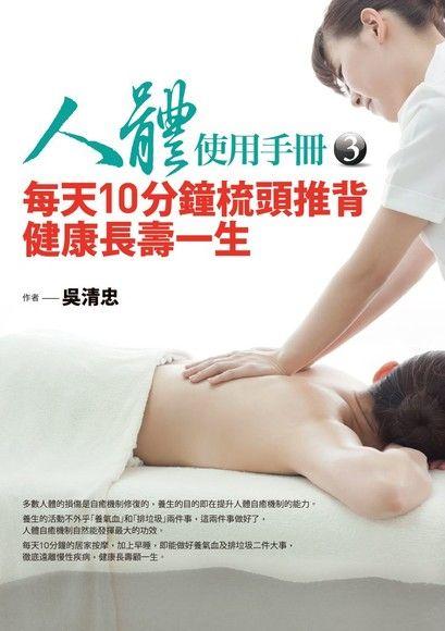 人體使用手冊3