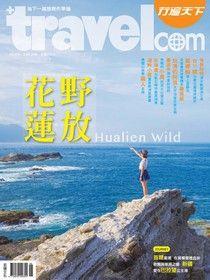 行遍天下旅遊雜誌 06月號/2015 第278期