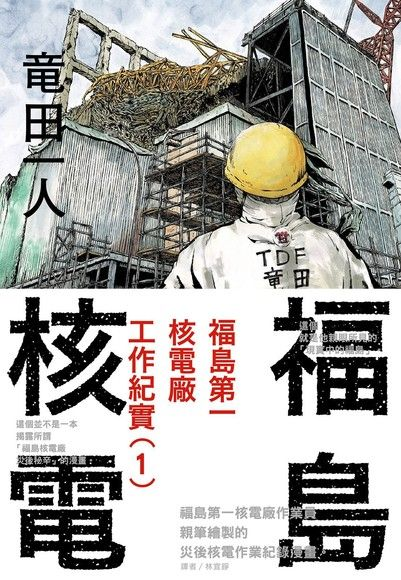福島核電 福島第一核電廠工作紀實(1)