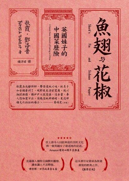 魚翅與花椒: 英國女孩的中國菜歷險記