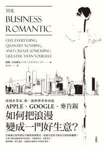 浪漫企業家,新一波經濟革命再起