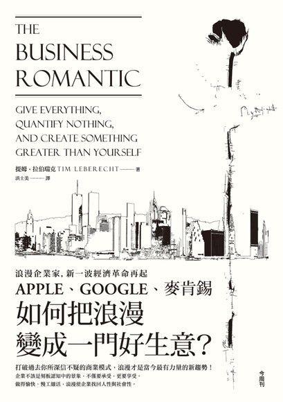 浪漫企業家