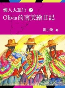懶人大旅行之Olivia的南美繪日記