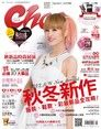 Choc 恰女生 09月號/2012 第130期