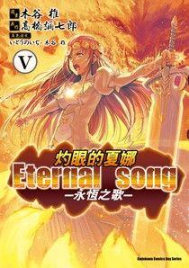 灼眼的夏娜 Eternal song -永恆之歌- (5)