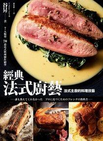 經典法式廚藝