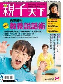 親子天下雜誌 03月號/2014 第54期