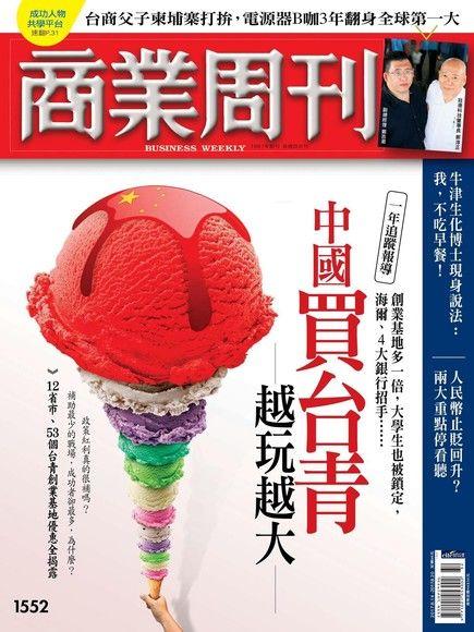 商業周刊 第1552期 2017/08/09