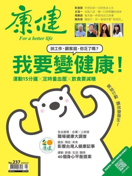 康健雜誌 08月號/2018 第237期