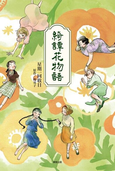 綺譚花物語(全)漫畫