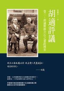 胡適評議 卷三:胡適與蔣介石之憲政博弈