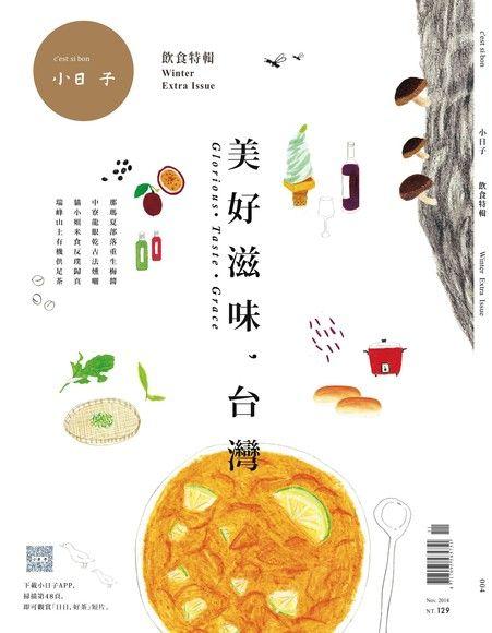 小日子特輯NO.004:美好滋味,台灣