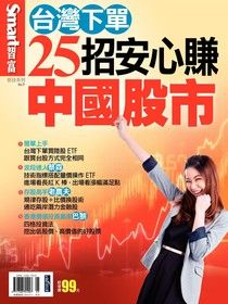 Smart 智富 密技 No.77:台灣下單 25招安心賺中國股市