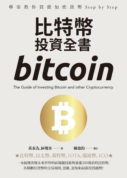 比特幣投資全書