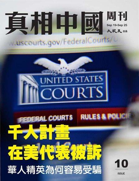真相中國周刊 2019.9月號/第10期