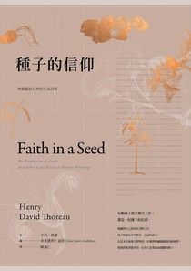 種子的信仰:梭羅獻給自然的生命詩歌