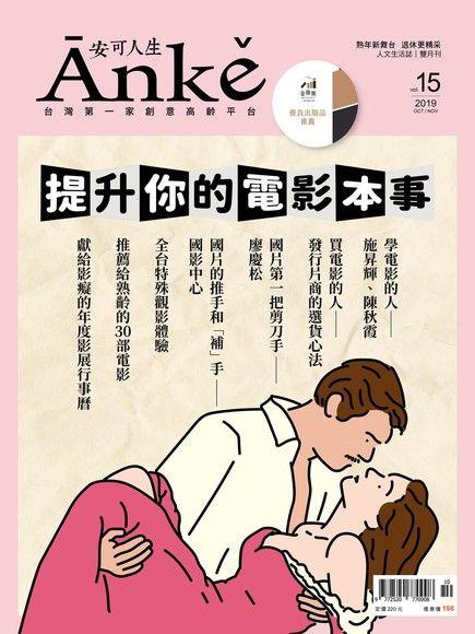 Anke安可人生雜誌第15期